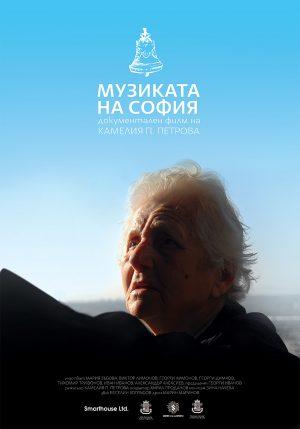 The Music of Sofia