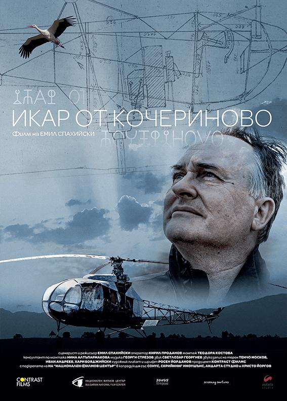Ikarus from Kocherinovo