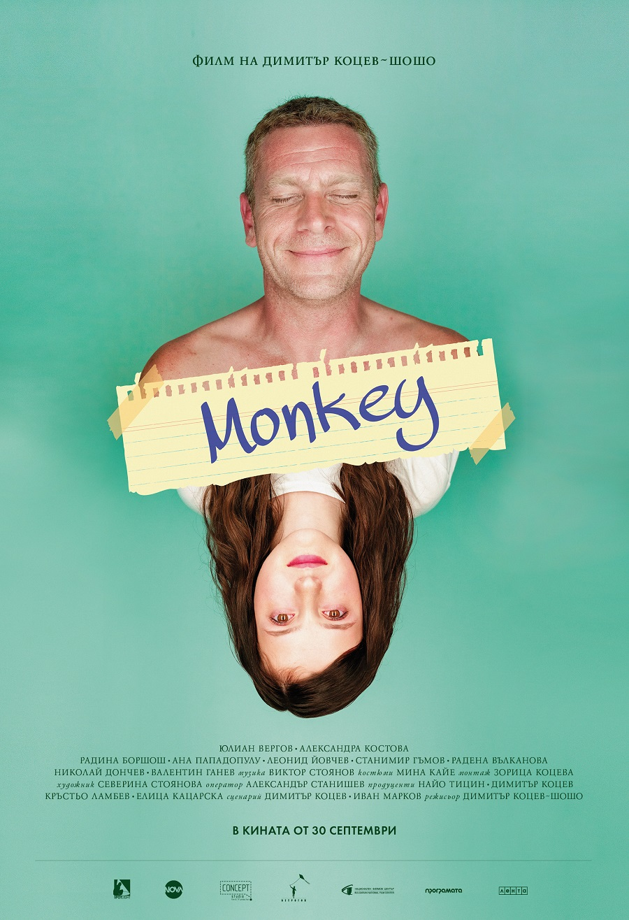 monkey movie poster ENG